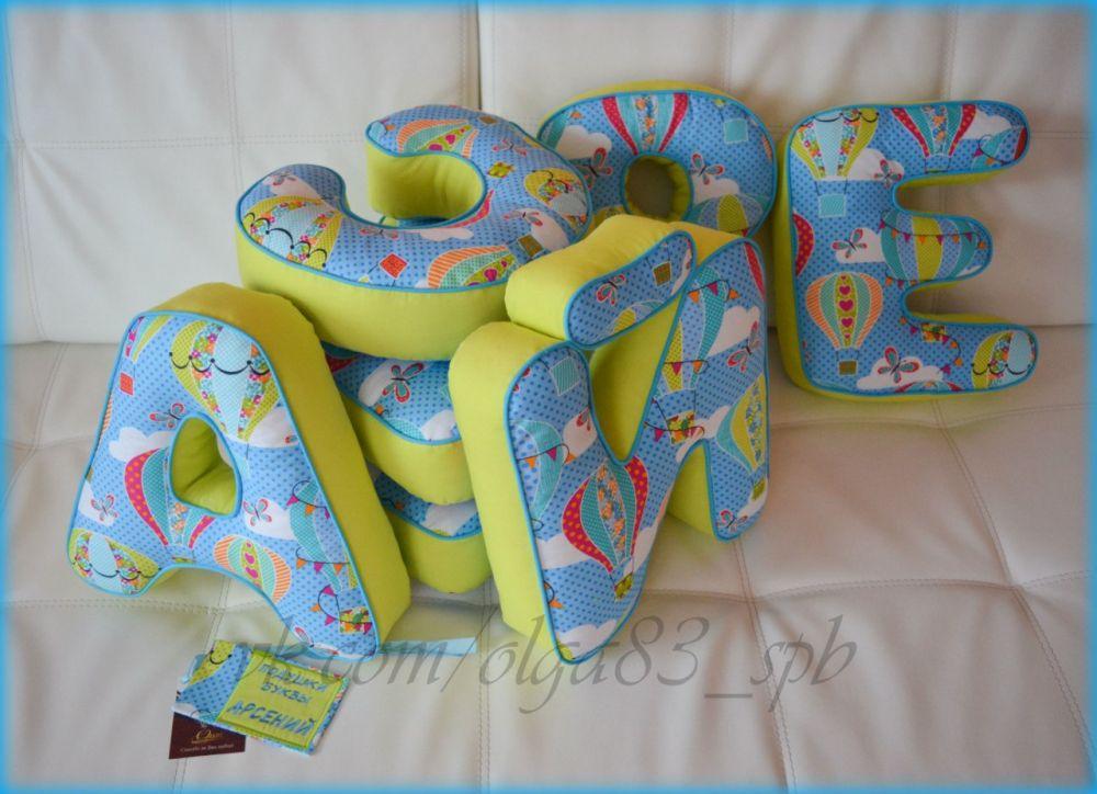 Как сшить мягкие буквы-подушки своими руками 88